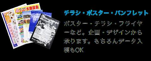 チラシ・ポスター・パンフレット