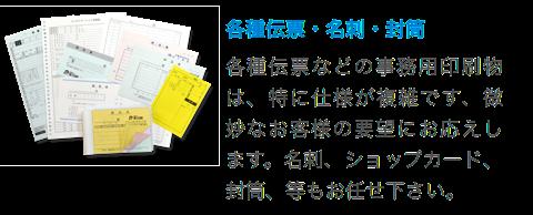 各種伝票・名刺・封筒